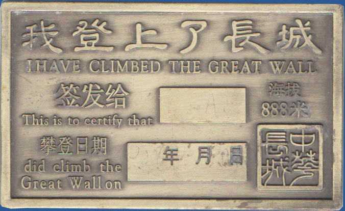 This is to certify that did climb the Great Wall on (20.04.2006)